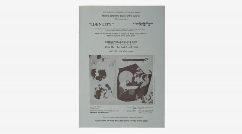 Identity Chisenhale Gallery Forum